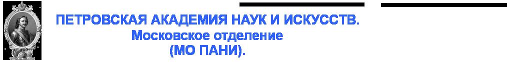 Петровская академия наук и искусств.