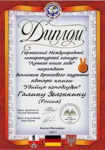 Галина Зеленкина бронзовый лауреат