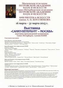 Афиша выставка