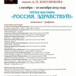 Афиша 06.10.15 (1)