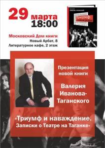 Иванов-Таг. 29.03.2016 18.00