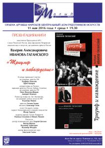 11 мая-Иванов-Таганский-А