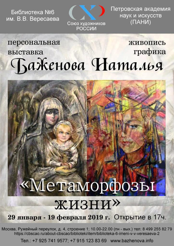 афиша Метаморфозы жизни 1