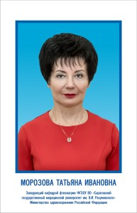 фото Морозова Татьяна Ивановна